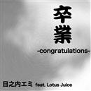 卒業 -congratulations-/日之内エミ feat. Lotus Juice