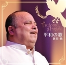 平和の歌/新垣 勉