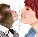 ズルしないでちゃんと愛してよ with LGMonkees/果山サキ