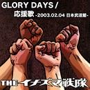 応援歌(2003.02.04 日本武道館)/THEイナズマ戦隊