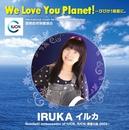 We Love You Planet!~ひびけ!惑星に。/イルカ