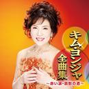 キム・ヨンジャ全曲集 ~赤い涙・哀愁の酒~/キム・ヨンジャ