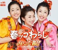 春ッコわらし/北国の春/みちのく娘!