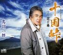 十国峠/詫び椿/鳥羽一郎