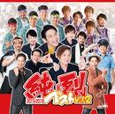 純烈ベスト Vol.2 2015-2018/純烈