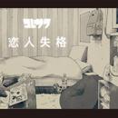 恋人失格/コレサワ