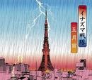 五月雨/THEイナズマ戦隊