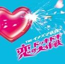 恋のドッキドキ大作戦/THEイナズマ戦隊