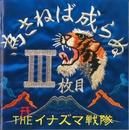 為さねば成らぬ III枚目/THE イナズマ戦隊