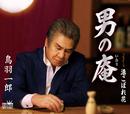 男の庵/港こぼれ花/鳥羽一郎