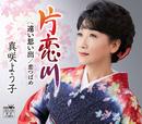 片恋川/遠い思い出/恋つばめ/真咲よう子