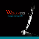 WOMANING ~今を生きる女性たちへ~/河口恭吾