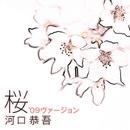桜 '09ヴァージョン/河口恭吾