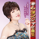 キム・ヨンジャ全曲集 ~北のウミネコ・花ふたたび~/キム・ヨンジャ