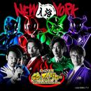 NEW(入浴)YORK/純烈