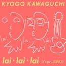 lai・lai・lai (feat. ISEKI)/河口恭吾