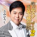 歌い継ぐ! 日本の流行歌パート2/三山ひろし