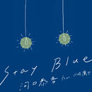 Stay Blue (feat. 川崎鷹也)/河口恭吾