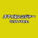 ハタチノキモチ/スマイルレンジャー