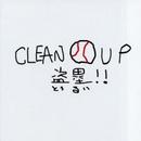 盗塁!/CLEAN UP