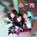 Pinknium/仏陀