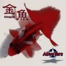 金魚/Abou Ters