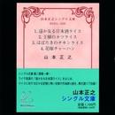 シングル文庫 第二期シリーズ(1) 遥かなる日本酒ライス/山本正之