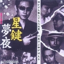 星鍵夢夜/the☆STaRKEYS