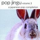 POP JINGU VOLUME 3/V.A