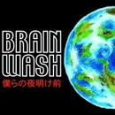 僕らの夜明け前/BRAIN WASH