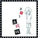 男の子/太陽族