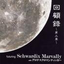 回顧録~第三章~ featuring Schwardix Marvally with グロテスクロマンティツカー/Vo:鬼龍-kiryu-