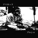 プルシャ/アリキック