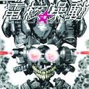 Far East Digital Core Compilation Vol.1(電核噪動)/V.A