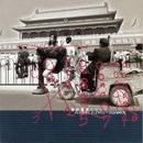ZuoXiao ZuZhou at DiAn-Men(ズー・ジョウは地安門にいる)/Zu Zhou(祖咒)