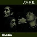 大地讃称/TaunoiA