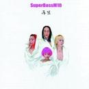 再生/SuperBossM10