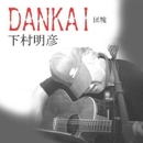 DANKAI(団塊)/下村明彦