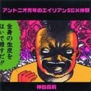 アントニオ青年エイリアンSEX体験/神田森莉