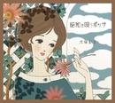 昭和を唄うボッサ/犬塚彩子 スペシャル・ゲスト:アン・サリー