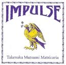 IMPULSE/竹中睦 Matricaria