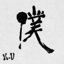 僕/Yu-U