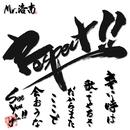Respect!!/Mr.洛南