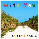 WITH YOU feat. TAK-Z/DAISEN