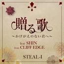 贈る歌 ~かけがえのない君へ~ feat SHIN from CLIFF EDGE/STEAL-I