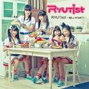 RYUTist! ~新しいHOME~/RYUTist