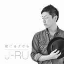 君にさよなら/J-RU