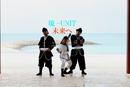 未来へ/琉-UNIT