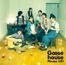 Goose house Phrase#01/Goose house