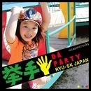 挙手 DA PARTY/RYU-SK JAPAN